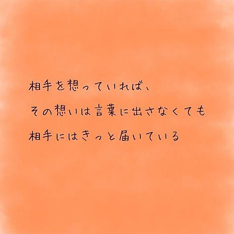 言葉②の画像(プリ画像)