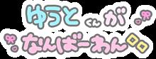 裕翔くんの画像(#翔くんに関連した画像)