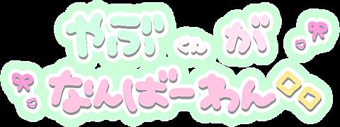 やぶちゃんの画像(プリ画像)