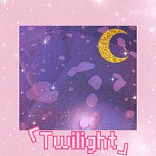twilight (月夜の光)の画像(twilightに関連した画像)