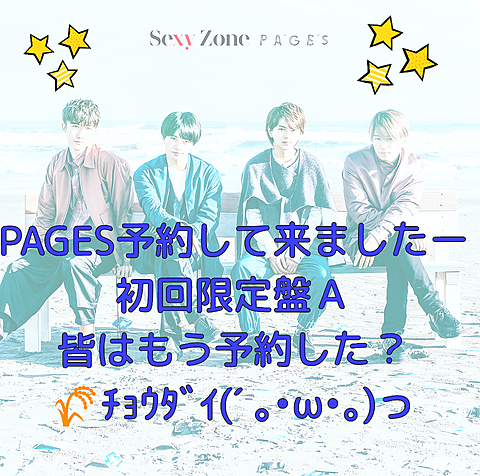 Sexy Zone PAGES NEWアルバムの画像(プリ画像)