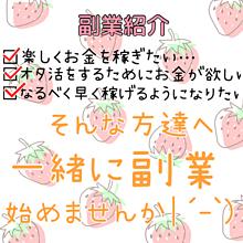 副業紹介♡の画像(紹介に関連した画像)