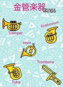金管の画像(金管楽器に関連した画像)