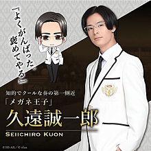PRINCE OF LEGEND 飯島寛騎、片寄涼太などの画像(prince of legendに関連した画像)