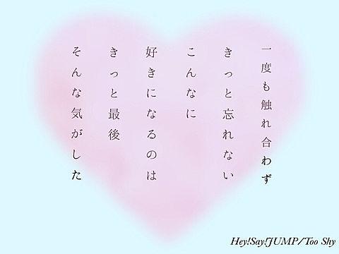 Hey!Shy!JUMP →♡←の画像(プリ画像)