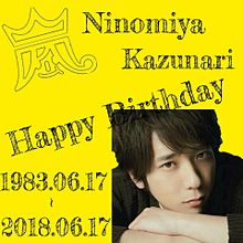 にの!\Happy Birthday/