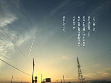 夕日坂の画像(心配/不安/失恋/別れ/復縁に関連した画像)