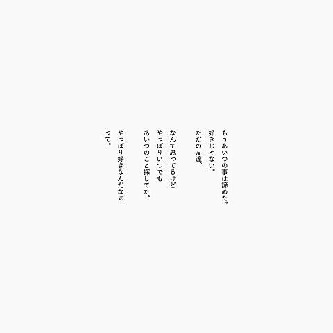 一緒の人→いいねの画像 プリ画像