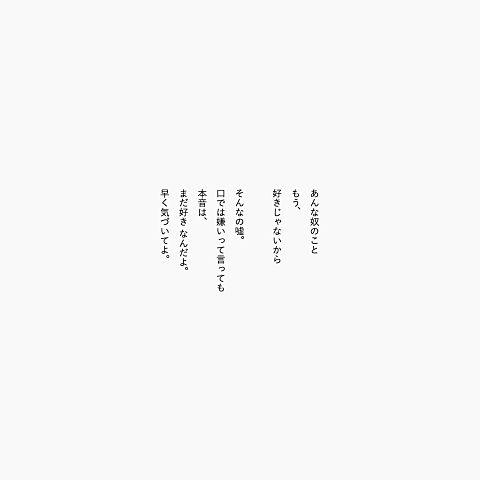 共感→いいねの画像 プリ画像