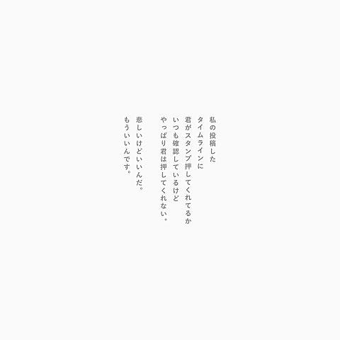 共感してくれる人→いいねの画像(プリ画像)