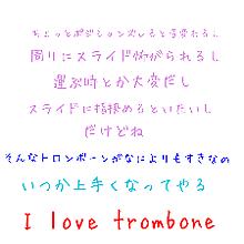 トロンボーン プリ画像