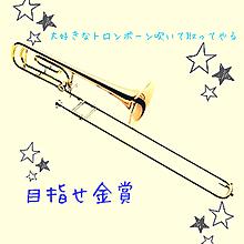 トロンボーンの画像(吹奏楽部に関連した画像)