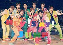 Hey!say!JUMP集合❣の画像(プリ画像)