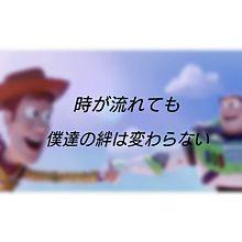 ディズニー 名言の画像(バズに関連した画像)