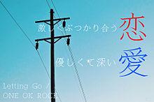 Letting Go / ONE OK ROCKの画像(ONEOKROCKに関連した画像)