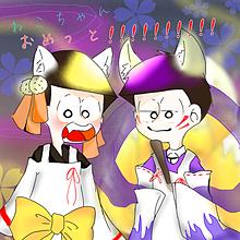 ねこちゃんへ!!!!!!の画像(妖怪松に関連した画像)