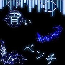 青いベンチ。Part2の画像(青いベンチに関連した画像)