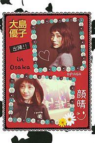 大島優子 美幸アンコンディショナルラブの画像(プリ画像)
