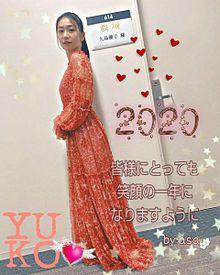 新年のご挨拶 大島優子versionの画像(大島優子に関連した画像)