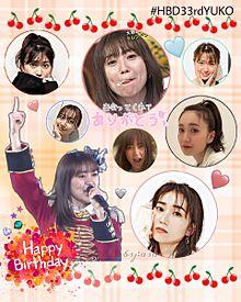 大島優子 誕生日2021の画像(AKBに関連した画像)