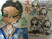 大奥 堺雅人・阿部サダヲ・戸次重幸・佐々木蔵之介・西島秀俊の画像(プリ画像)
