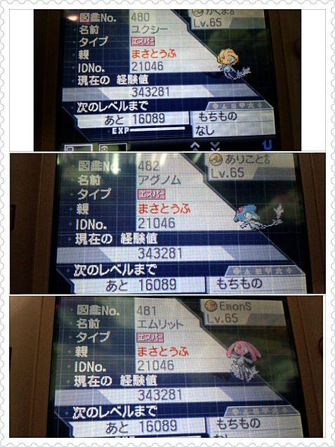 ポケモン黒2の画像(プリ画像)