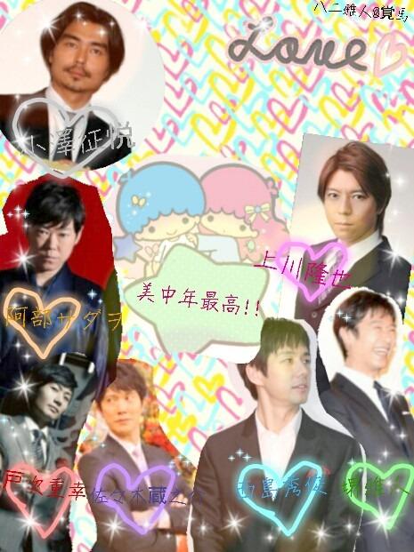 美中年♪神7