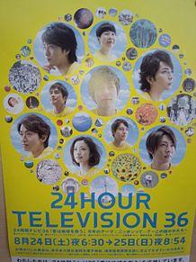 24時間テレビ36の画像(羽鳥慎一に関連した画像)