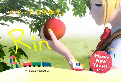 リンちゃん 年賀状の画像(プリ画像)