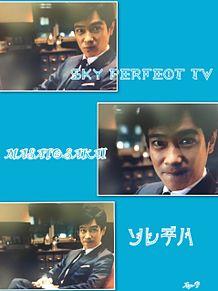 sky perfect TV  堺雅人 プリ画像