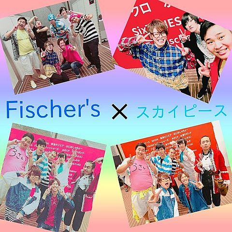 Fischer's   ×    スカイピースの画像(プリ画像)