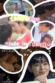 イタズラなKiss~love in TOKYO~の画像(プリ画像)