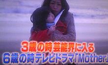 愛菜ちゃん 1番ソングSHOW出演①の画像(松雪泰子に関連した画像)