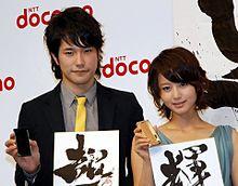 松ケン×真希ちゃんの画像(松山ケンイチに関連した画像)