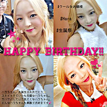 Happy Birthday ♡☺︎ プリ画像