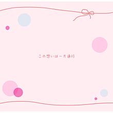 *一方通行*の画像(恋愛/恋/愛に関連した画像)