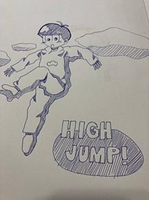 夢に向かってハイジャンプ!byおそ松☆ プリ画像