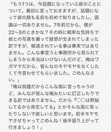 和歌山のMC後の画像(プリ画像)