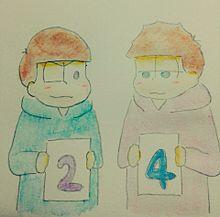 2月4日は色松の日!の画像(2月4日に関連した画像)