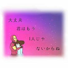安心❤ の画像(かわいい クレヨンしんちゃん 名言に関連した画像)