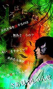 椎名林檎 いろはにほへとJPEG 自作歌詞画像 プリ画像