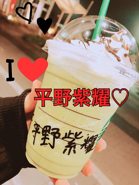 平野紫耀♡スタバ♡の画像(プリ画像)