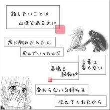 ホシアイ/リクエスト プリ画像