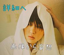 風呂上がりの裕くんの画像(横山裕に関連した画像)