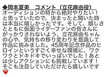 仮面ライダーの画像(ワイドナショーに関連した画像)
