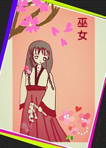 幾松さんの巫女さん(花) プリ画像