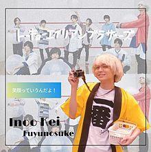 Inoo Kei / Fuyunosuke  .( 詳細 )の画像(エイリアンに関連した画像)