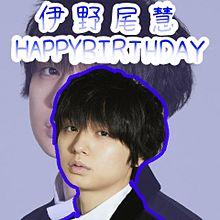 Hey! Say! JUMP伊野尾慧Happybirthday!の画像(#HAPPYBIRTHDAYに関連した画像)