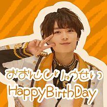 なにわ男子大西流星Happybirthday!!!の画像(#HAPPYBIRTHDAYに関連した画像)