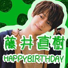 美少年 藤井直樹 Happybirthday!!!の画像(HAPPYBIRTHDAYに関連した画像)
